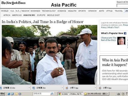 牢裡蹲後更風光的印度政壇(紐約時報)+國民陣線給予左派致命一擊(解放日報)+入歐兩月 克羅埃西亞出口重挫11%(商務日誌)