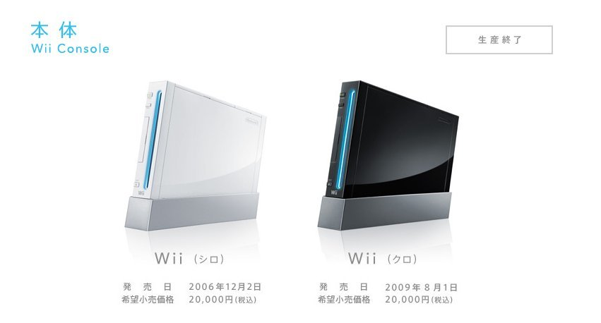 任天堂官方網站上的四個大字,宣布了Wii畫下句點。(Photo by www.nintendo.co.jp on Flickr – used under Creative Commons license)