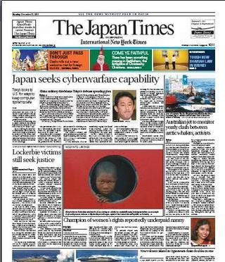 日本加強網路戰力(20131223 日本時報)
