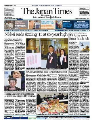 日經指數創下6年來新高(20131231 日本時報)