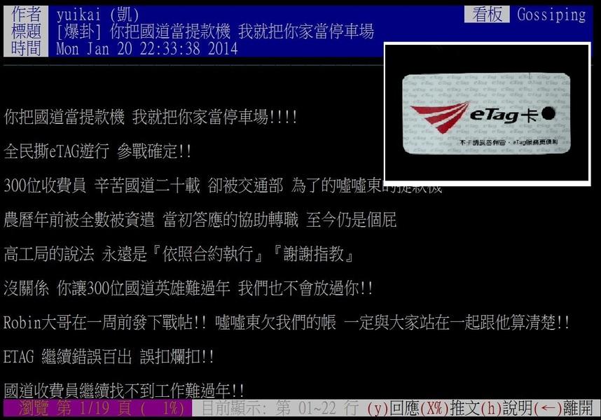 20日晚間在台大電子布告欄PTT上的活動反eTag活動檄文,得到網友熱情迴響(photo by PTT截圖 & 維基百科)