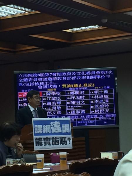 立委黃國書質疑課綱小組的名單正當性。(photo by馮紹恩/台灣醒報)