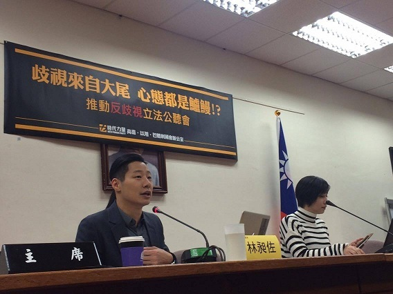 時代力量立委高潞以用及林昶佐也於25日召開「反歧視法」公聽會。(photo by 黃捷/台灣醒報)