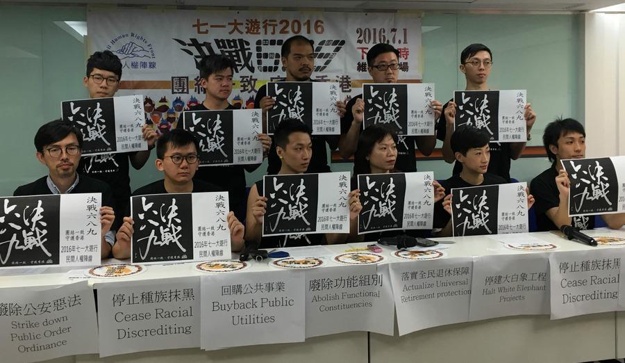 「政治犯」帶頭 七一遊行反梁振英 | 文章內置圖片