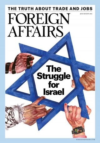全球週刊封面:以色列:十字路口上的國家(20170709 外交事務)