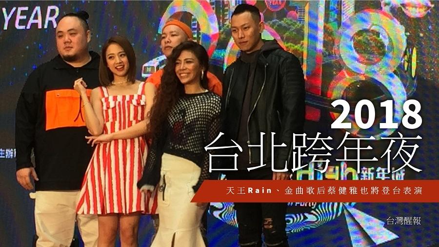 頑童MJ116、鬼鬼(左2)和艾怡良(右2)12日紛紛表示在2018跨年夜將帶來演唱會規格的表演,要粉絲們拭目以待。(photo by林晏如/台灣醒報)