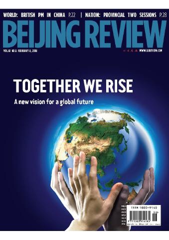 撐地球、撐全球化:中國的達沃斯說法(20180205 北京周報)