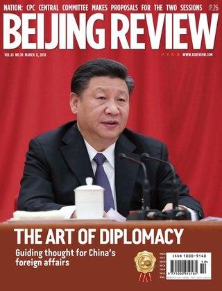 習式外交的藝術:理論與實踐(20180311 北京周報)