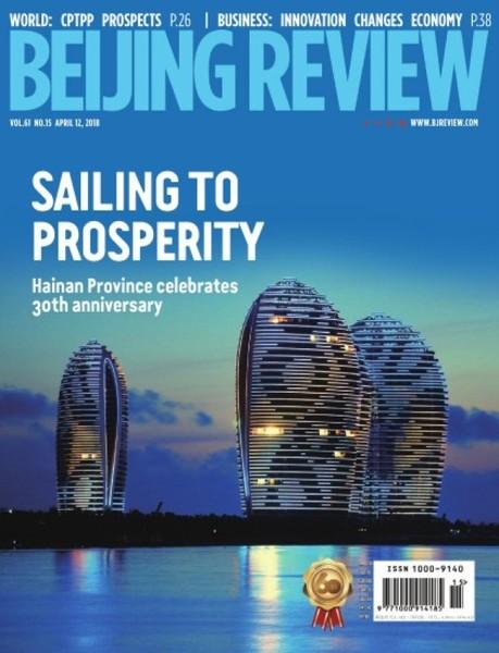 海南島建省30年展望 中國新經濟實驗室(20180415 北京周報)