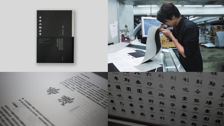 香港北魏真書曾是香港街道上招牌的常用字體,但隨著老店結業與都更,招牌被大規模清拆後也令這種字體慢慢絕跡,有香港文化人正嘗試保育字體,其將透過眾籌集資開發成電腦字。(photo by 香港北魏真書facebook專頁)