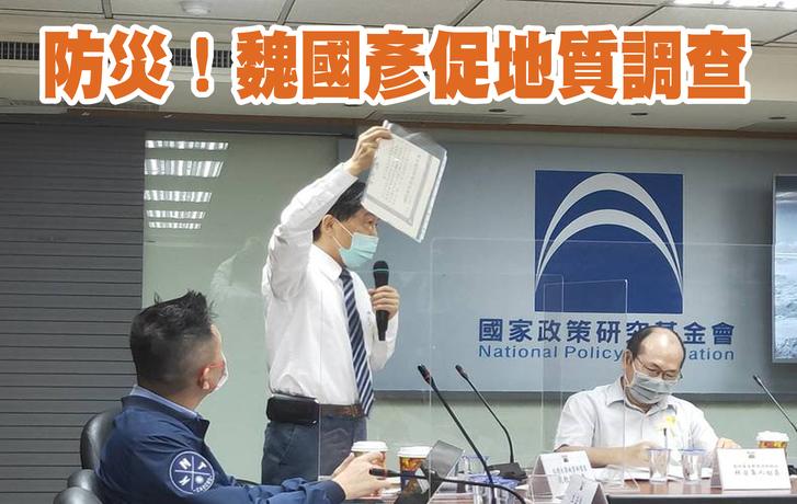 廣納專業、跨部會溝通 魏國彥促地質調查