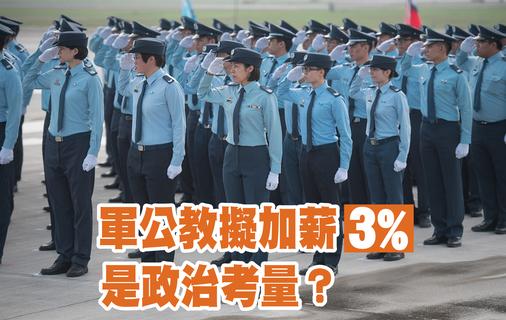 %e8%bb%8d%e5%85%ac%e6%95%99