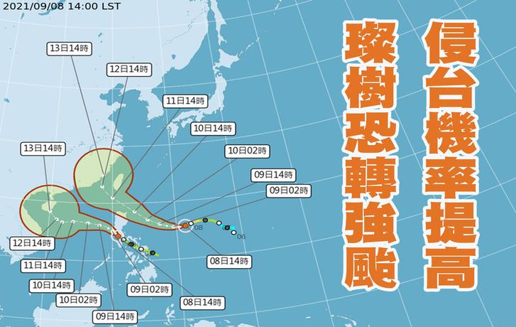 中颱璨樹恐轉強颱 侵台機率提高