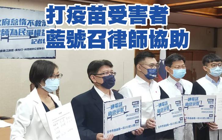 打疫苗受害者 藍號召律師助救濟