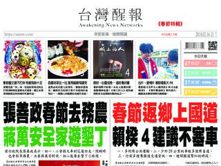 台灣醒報實體報